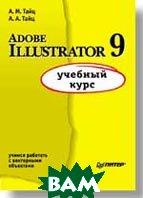 Adobe Illustrator 9: учебный курс  А. Тайц, А. Тайц купить