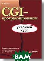 CGI-программирование: учебный курс  А. Павлов купить