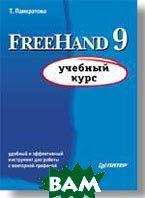 FreeHand 9: учебный курс  Т. Панкратова купить