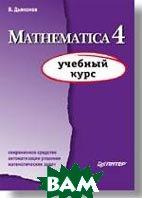 Mathematica 4: ������� ����  �. �������� ������