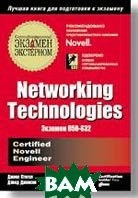 Networking Technologies CNE (экзамен 050-632): сертификационный экзамен — экстерном 