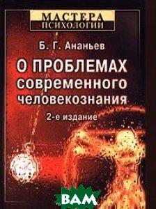 О проблемах современного человекознания  Борис Герасимович Ананьев купить