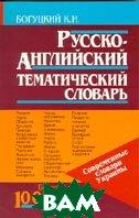 Русско-английский тематический словарь  Богуцкий К.И. купить