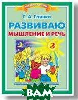 Развиваю мышление и речь - 3  Глинка Галина Андреевна купить