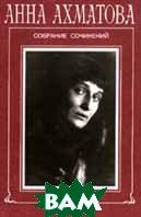 Собрание сочинений в 6 т. Т.4. Книги стихов  Ахматова Анна купить