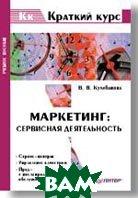 Маркетинг: сервисная деятельность  Кулибанова В. В. купить