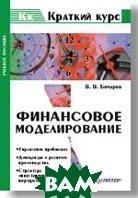 Финансовое моделирование  Бочаров В. В. купить