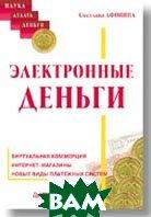 Электронные деньги  Афонина С. В. купить