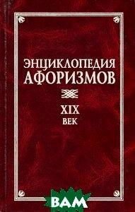 Энциклопедия афоризмов XIX в.   купить