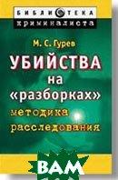 Убийства на `разборках`(методика расследования)  М.С. Гурев купить