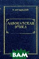 Адвокатская этика  Барщевский М.  купить