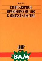 Сингулярное правопреемство в обязательстве  Белов В.  купить
