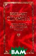 Богословско-политический трактат  Спиноза Б. купить