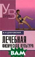 Лечебная физическая культура (кинезотерапия)  Дубровский В.И. купить