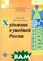 Художник в ушедшей России  Щербатов С.А. купить