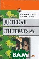 Детская литература. Учебник  Арзамасцева И.Н.  купить