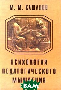 Психология педагогического мышления  Кашапов М.  купить