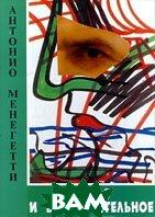 Образ и бессознательное. 2-е издание  Антонио Менегетти  купить