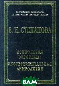 Психология взрослых: экспериментальная акмеология  Е. И. Степанова  купить