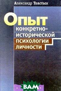 Опыт конкретно-исторической психологии личности  Александр Толстых  купить