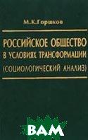 Российское общество в условиях трансформации (социологический анализ)  Горшков М. купить