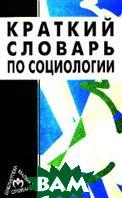 Краткий словарь по социологии  Павленок П.Д. купить