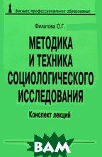 Методика и техника социологического исследования: Конспект лекций  Филатова О.Г. купить