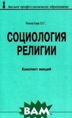 Социология религии: Конспект лекций  Филатова О.Г. купить