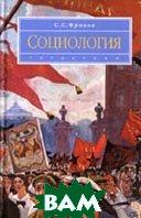 Социология: Учебник  Фролов С.С. купить