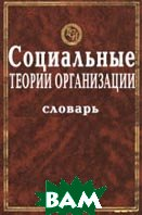 Социальные теории организации. Словарь  Щербина В.  купить