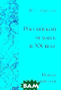 Российский человек в ХХ веке  Барулин В.  купить