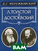 Л. Толстой и Достоевский  Мережковский Д.С. купить