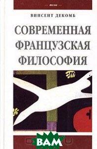 Современная французская философия: Сборник  Декомб В.  купить