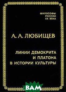 Линии Демокрита и Платона в истории культуры     Любищев А.  купить