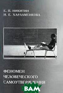 Феномен человеческого самоутверждения  Никитин Е.  купить