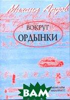 Вокруг Ордынки  Ардов М.  купить
