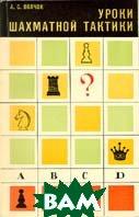 Уроки шахматной тактики  А.С.Волчок купить