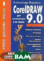 CorelDRAW 9.0 для начинающих и не только  Варакин А купить