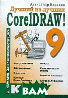 ������ �� ������ Corel DRAW 9    