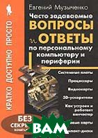 Часто задаваемые вопросы и ответы по персональному компьютеру и периферии  Музыченко Е.  купить