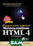 Использование HTML 4. 6-е издание. Специальное издание  Молли Э. Хольцшлаг  купить