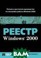 Реестр Windows 2000  Джерри Хоникатт  купить