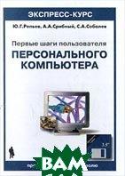 Первые шаги пользователя ПК (с дискетой)  Ю. Г. Репьев, А. А. Срибный, С. А. Соболев  купить