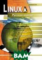 Linux. Русские версии  Зубков купить