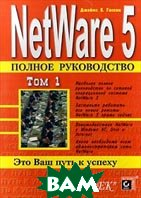 NetWare 5. Полное руководство. В 2-х томах. Том 1  Джеймс Е. Гаскин  купить