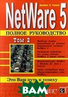 NetWare 5. Полное руководство. В 2-х томах. Том 2  Джеймс Е. Гаскин  купить