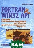 Фортран & Win32 API     Штыков купить