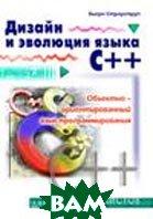 Дизайн и эволюция языка С++. Серия «Для программистов»   Бьерн Страуструп  купить