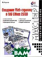 Создание Web-страниц в MS Office 2000  Миронов Д.Ф купить