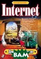 Internet: для пользователя  А. Колесников купить